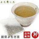 よもぎ茶 無農薬 国産 新芽 3g × 30パック ティーパック 【送料無料】/ 新芽よもぎ茶 ティーバッグ ティー ティーパ…
