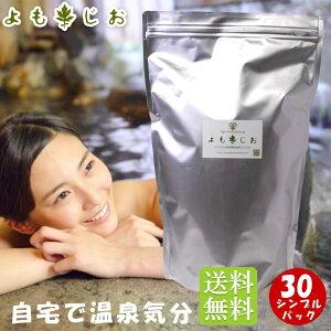 よもぎ 入浴 よもぎ湯 お風呂パック シンプル 45g×30パック 大袋 送料無料 よもぎ粉末配合