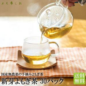 よもぎ よもぎ茶 妊活 3g×30パック 送料無料 ティーパック 国産 無農薬 ノンカフェイン
