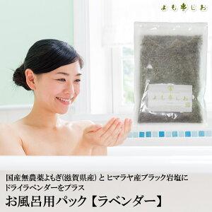 よもぎ 入浴剤 お風呂用パック よもぎ&岩塩&ラベンダーパック 温泉 粉末配合 冷え あれ肌 個包装
