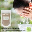 よもじおパウダー 詰め替えパック 100g 送料無料 無添加洗顔フォーム 「お顔・歯磨き用」