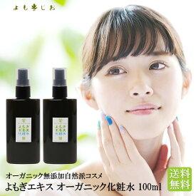 オーガニック よもぎエキス化粧水 2本セット 送料無料 無添加 化粧水 敏感肌 潤い 天然 コスメ