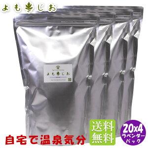 よもぎ 入浴剤 粉末 ヒマラヤ岩塩 ラベンダー 大袋 55g x20パックx4セット 送料無料 業務用 大容量