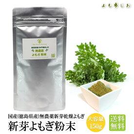 よもぎ 粉末 150g 国産無農薬 新芽 送料無料 よもぎ茶 ヨモギ茶 乾燥 パウダー 青汁 クロロフィル