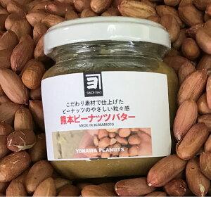 無添加 ピーナッツバター 国内産 熊本県産