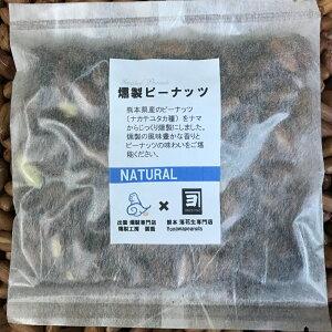 燻製 ピーナッツ (ナチュラル)国産落花生