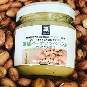 熊本県産ピーナッツ100% 潮風ピーナッツペースト