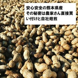 工場直送 焼き立て 熊本県産 殻付き ピーナッツ 落花生
