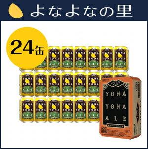【ヤッホーブルーイング公式】【定期購入コース】ポイント5倍&送料無料♪よなよなエール 1ケース(24缶)ヤッホーブルーイング公式