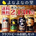 【送料無料】ヤッホーブルーイング公式・飲み比べお試しセット!よなよなエール・インドの青鬼・水曜日のネコ・東京ブラック入り!