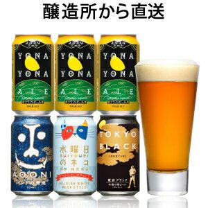 【お試し4種6本】よなよなエール 入り クラフトビール...
