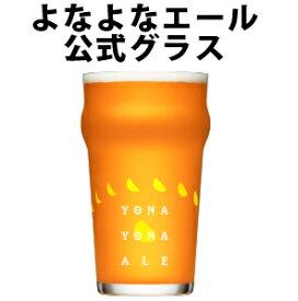 【ヤッホーブルーイング公式】クラフトビール グラス よなよなエール ビアグラス エールビール 専用グラス パイントグラス ギフト プレゼント