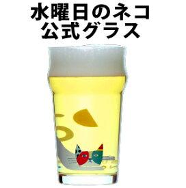 【ヤッホーブルーイング公式】クラフトビール グラス 水曜日のネコ ビアグラス エールビール 専用グラス パイントグラス ギフト プレゼント
