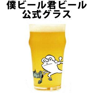 僕ビール君ビール専用グラス
