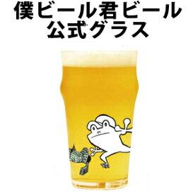 クラフトビール グラス 僕ビール君ビール ビアグラス エールビール 専用グラス パイントグラス ギフト プレゼント カエル