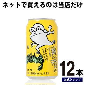 僕ビール君ビール 12本(12缶) クラフトビール 詰め合わせ ビール ご当地ビール よなよなエールビール ヤッホーブルーイング お酒 エールビール 僕ビール、君ビール 送料無料 カエル