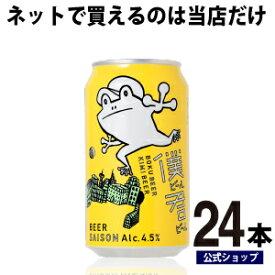 僕ビール君ビール 24本(ケース)クラフトビール 詰め合わせ ビール ご当地ビール よなよなエールビール ヤッホーブルーイング お酒 24缶 エールビール 僕ビール、君ビール 送料無料 カエル