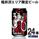 クラフトザウルス 24本(ケース)軽井沢ビール クラフトビール 詰め合わせ ビール ご当地ビール よなよなエールビール…