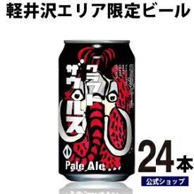 クラフトザウルス 24本(ケース)軽井沢ビール クラフトビール 詰め合わせ ビール ご当地ビール よなよなエールビール ヤッホーブルーイング お酒 24缶 エールビール 送料無料