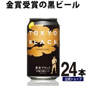 東京ブラック 24本(ケース)クラフトビール ビール ご当地ビール よなよなエールビール ヤッホーブルーイング エールビール お酒 24缶 送料無料