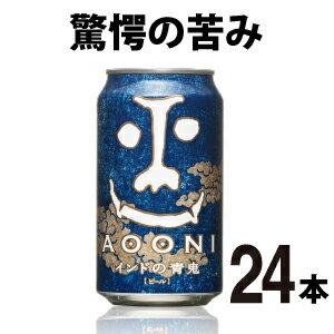 インドの青鬼24缶(1ケース)醸造所直送!驚愕の苦み【地ビール,クラフトビール,インディアペールエール】ヤッホーブルーイング公式