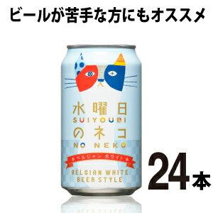 水曜日のネコ24缶(1ケース)女性に人気のホワイトエール[ヤッホーブルーイング公式]