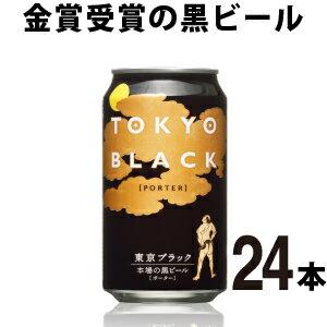 新鮮な本格黒ビール「東京ブラック」24缶