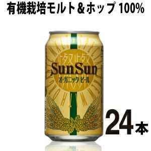 「サンサンオーガニックビール」24缶