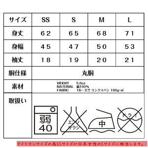 よなTサイズ表