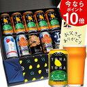 父の日 ギフト ビール 飲み比べ セット お酒 プレゼント クラフトビール 詰め合わせ 4000円 グルメ 食べ物 実用的 よ…