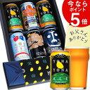 父の日 ビール ギフト 飲み比べ セット お酒 プレゼント クラフトビール 詰め合わせ 3000円 グルメ 食べ物 実用的 よ…