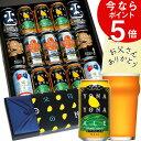 父の日 ビール ギフト 飲み比べ セット お酒 プレゼント クラフトビール 詰め合わせ 5000円 グルメ 食べ物 実用的 よ…