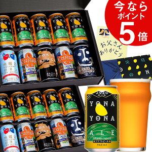 5種20缶ギフト