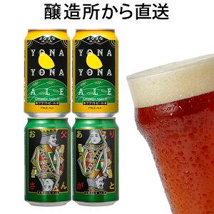 父の日限定醸造ビールお試し2種4缶セット
