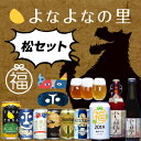 マジ福袋2019・松セット