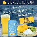 前略 好みなんて聞いてないぜSORRY セッション柚子エール〜あら塩仕立て〜(1缶)【数量限定】