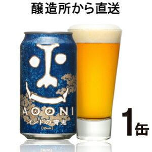 【ヤッホーブルーイング公式】インドの青鬼・1缶地ビール...