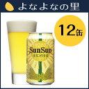 【ヤッホーブルーイング公式】【送料込】「サンサンオーガニックビール」自宅用12缶セット