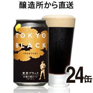 【ヤッホーブルーイング公式】東京ブラック24缶(1ケー...
