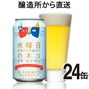 【ヤッホーブルーイング公式】水曜日のネコ24缶(1ケース)女性に人気のホワイトエール【地ビール,クラフトビール】