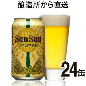 【ヤッホーブルーイング公式】サンサンオーガニックビール24缶(1ケース)【地ビール・クラフトビール】