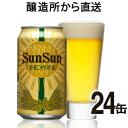 【ヤッホーブルーイング公式】サンサンオーガニックビール24缶(1ケース)【送料無料】【地ビール・クラフトビール】