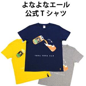 よなよなエールオリジナルTシャツ
