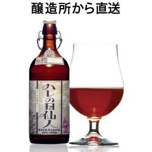 【年間契約限定特典】 超々長期熟成ビール『ハレの日仙人...