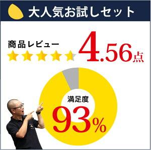 大人気!お試しセットは満足度93%