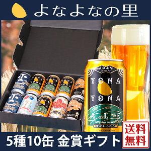 【限定ビール入り】5種10缶よなよなエールのギフトセット
