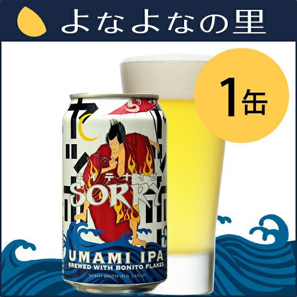 SORRY UMAMI IPA(1缶)【ヤッホーブルーイング公式】かつおぶしを使った大胆なビール!