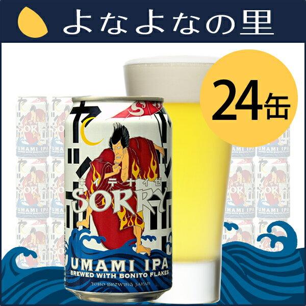 【送料無料】SORRY UMAMI IPA1ケース(24缶入り)【ヤッホーブルーイング公式】かつおぶしを使った大胆なビール!