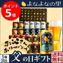 \販売終了!沢山のご注文ありがとうございました/父の日 ギフトよなよなエール5種30缶 ビール飲み比べ 送料無料【ヤッホーブルーイング公式】