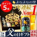 ポイント5倍◆父の日 ギフト◆よなよなエール5種10缶 ビール飲み比べ 送料無料・あす楽OK!【ヤッホーブルーイング公式】